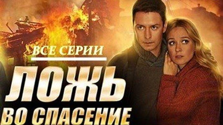 ЛОЖЬ ВО СПАСЕНИЕ - Мелодрама,криминал,драма 2016.Все серии.Замечательный фильм