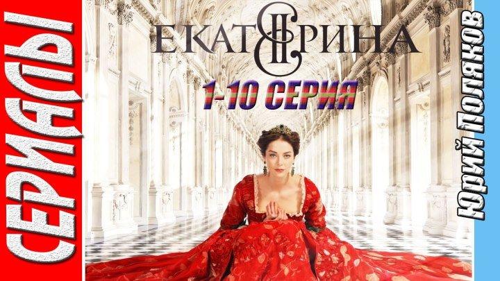 Екатерина ( 2014 Все серии) Драма, Исторический, Русский сериал