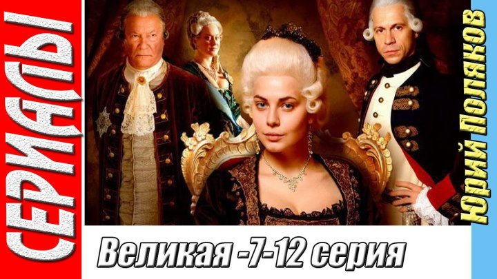 Великая ( 7-12 серия. 2015) Драма, Исторический, Русский сериал