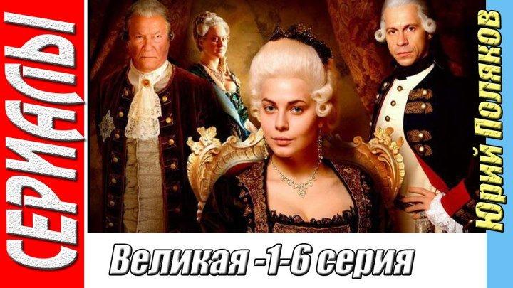 Великая (1-6 серия из 12. 2015) Драма, Исторический, Русский сериал