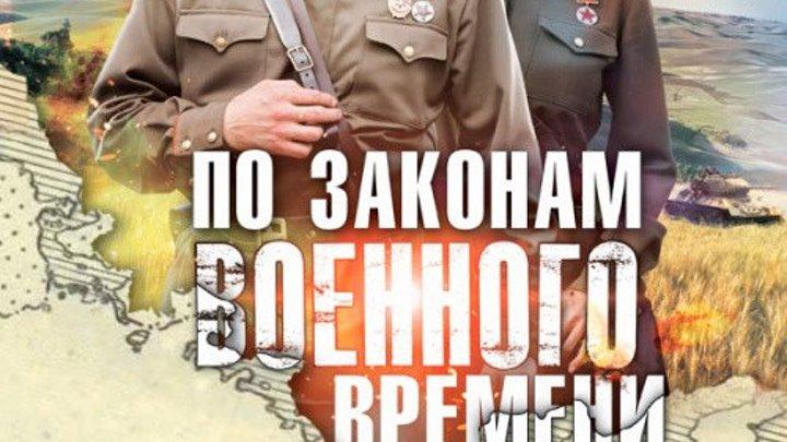5-8_12 серии_военный, драма