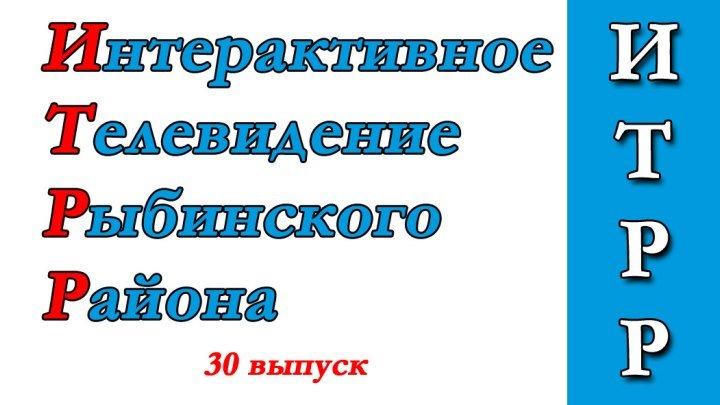 30 Выпуск НОВОСТИ ИТРР