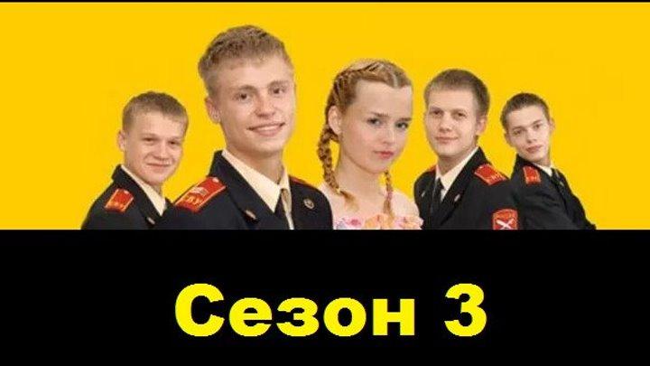 Кадетство - 3 сезон, 48 серия - https://ok.ru/kinokayflu