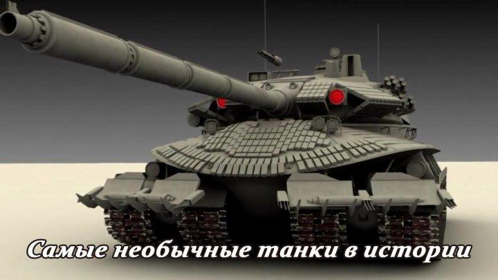 Самые необычные танки истории (2014 HD) Документальный, Вооружение,Танки, История