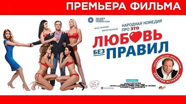 Любовь без правил (Россия 2016 HD) 16+ Комедия ツ