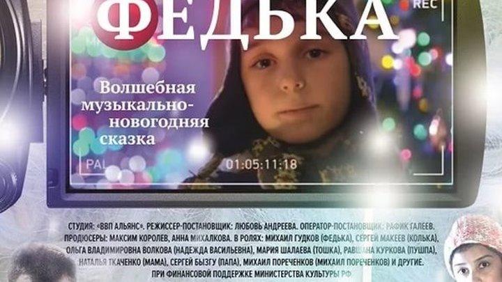 Федька (2016) Семейное кино детский