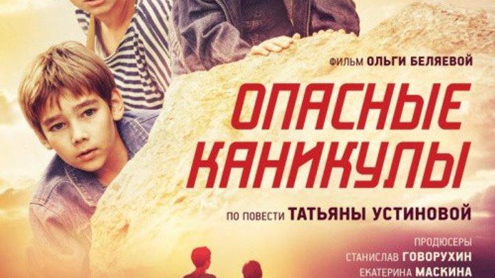 Опасные каникулы (2016) Жанр: Детектив, Детский, Семейный по Татьяне Установой.