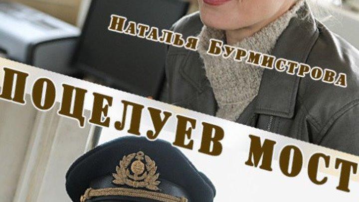 Поцелуев мост (2016) Русская Мелодрама фильм