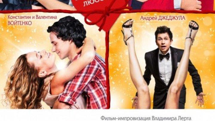 Ночь святого Валентина (2016) Жанр: Комедия, Мелодрама. Страна: Украина.