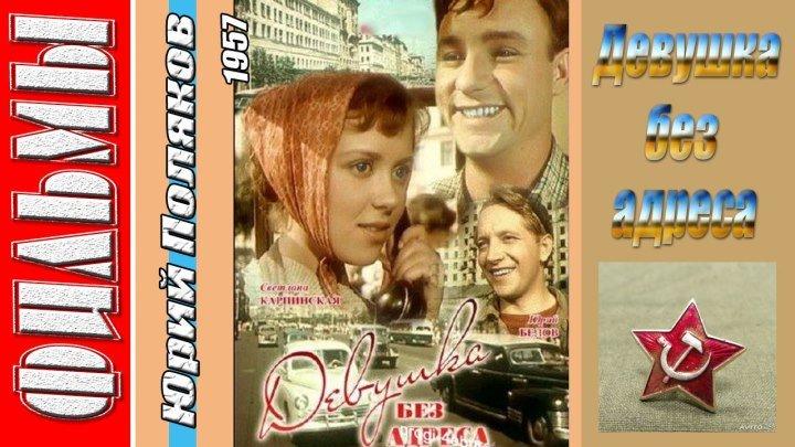 Девушка без адреса ( 1957) Режиссер: Эльдар Рязанов
