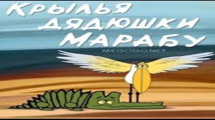 Крылья дядюшки марабу (мультфильм)