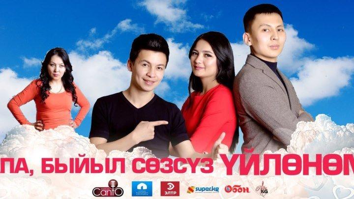 Апа быйыл созсуз уйлоном | Кыргыз Фильм HD