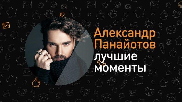 Лучшие моменты эфира ОК на связи! с Александром Панайотовым