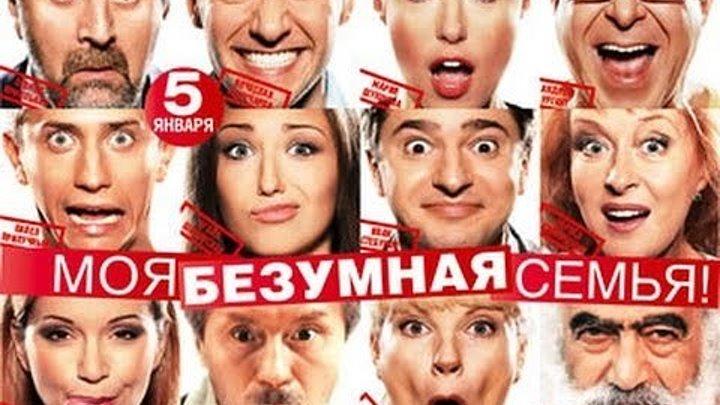 Моя безумная семья 2012 комедия