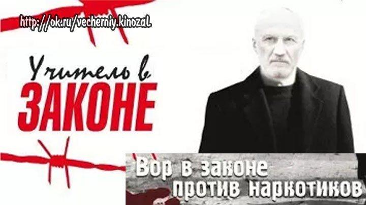 Учитель в законе (2017) Схватка 4 сезон 7 серия / детектив /боевик / мелодрама