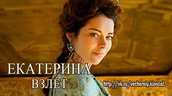 Екатерина (2017) Взлет 2 сезон 5 серия / исторический