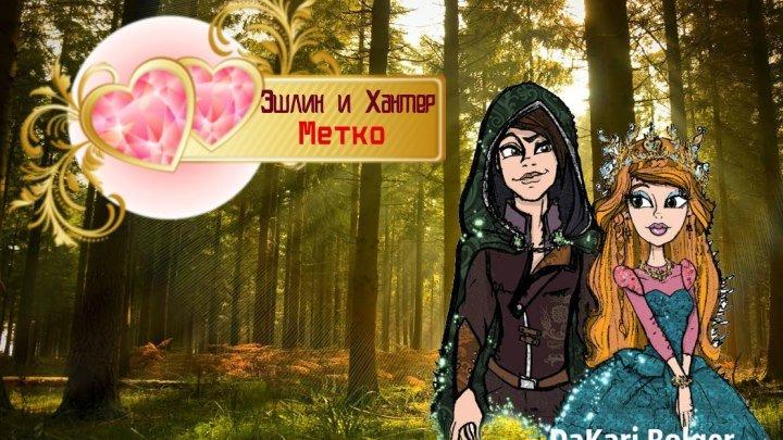 [Ever After High]Эшлин Элла и Хантер Хантсмен - Метко