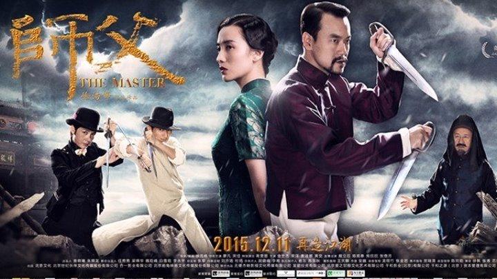 Последний мастер / Мастер / The Final Master (Китай 2015 HD) Боевые искусства, Драма