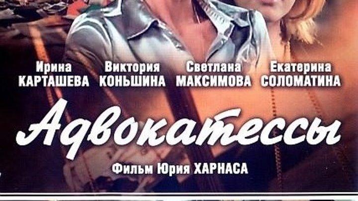 Детективный сериал АДВОКАТЕССЫ 1,2 серия (женский детектив криминал фильмы)