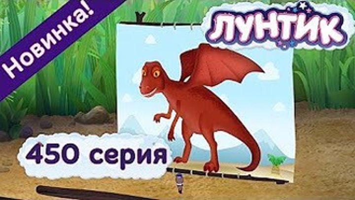 Лунтик - 450 серия. Мой друг динозаврик.