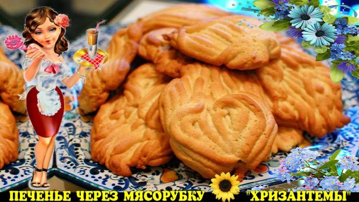 Печенье песочное через мясорубку  пошаговый рецепт с фото