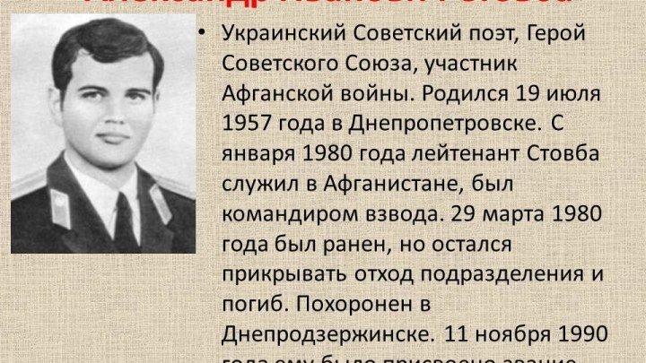АИСТ. Памяти Александра Стовбы Родился 19 июля 1957 года в Днепропетровске.