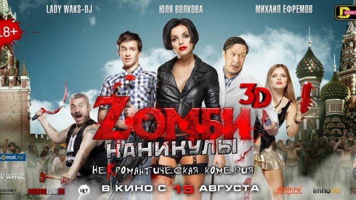 Зомби каникулы (2013) ужасы,наше кино