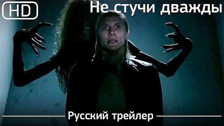 Трейлер к фильму - Не стучи дважды (2017) ужасы.