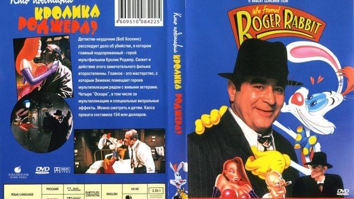 Кто подставил кролика Роджера (1988) Комедия, Семейный,