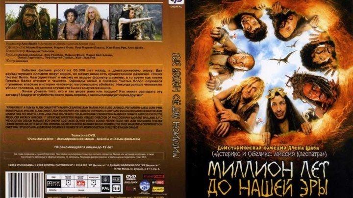 Миллион лет до нашей эры (2004) Комедия, Криминал.