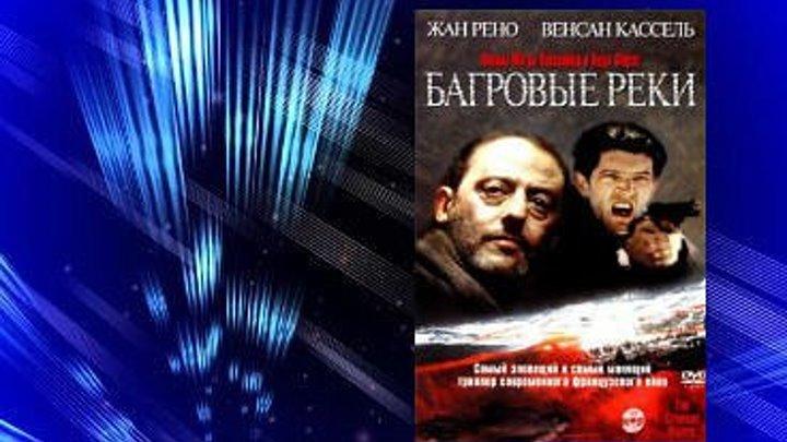 Багровые реки (2000)Детектив, Драма,