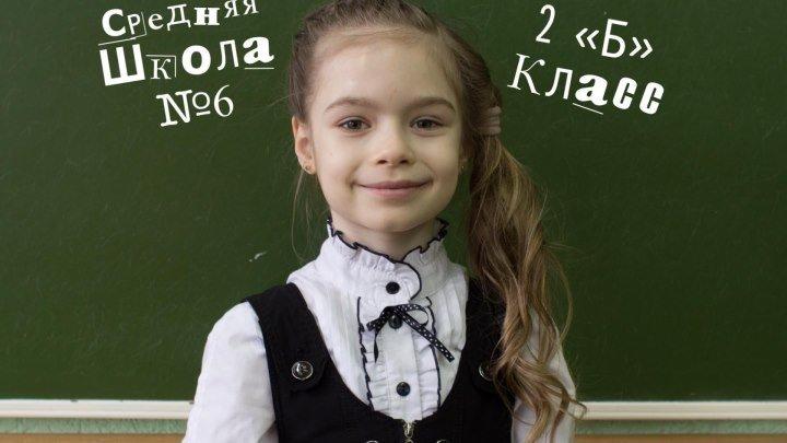 "2 ""Б""кл.,СШ№6, г.Жодино"