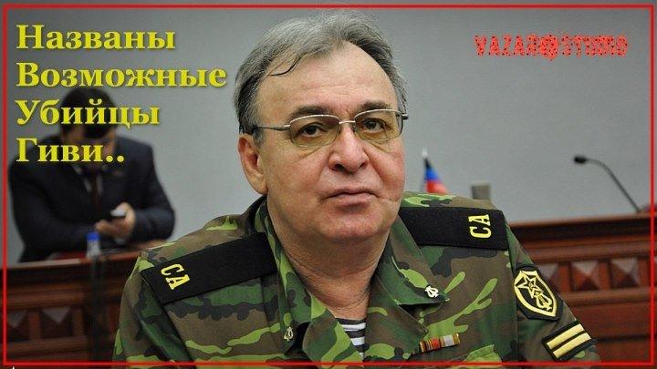 Александр Хряков назвал возможных Убийц Гиви [VaZaR@Studio]