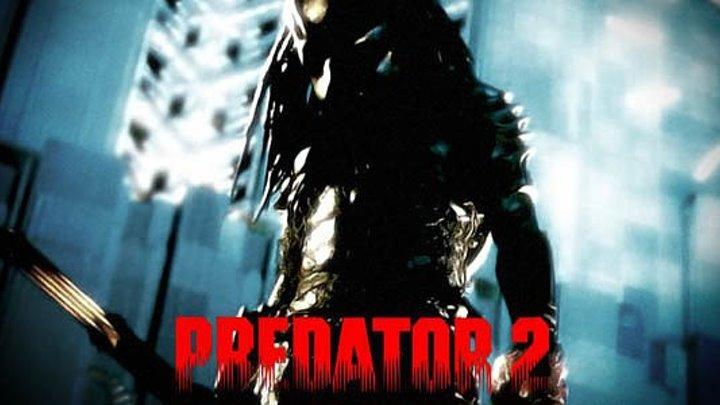 Хищник 2 / Predator 2 (1990, Ужасы, фантастика, боевик) перевод Андрей Гаврилов