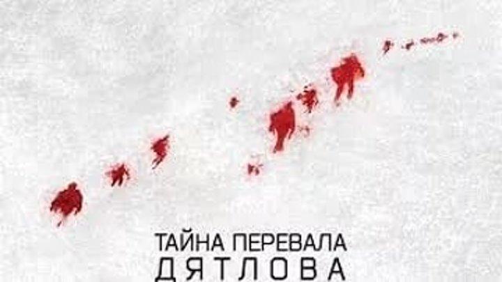 Тайна перевала Дятлова (2013) триллер ужасы фантастика