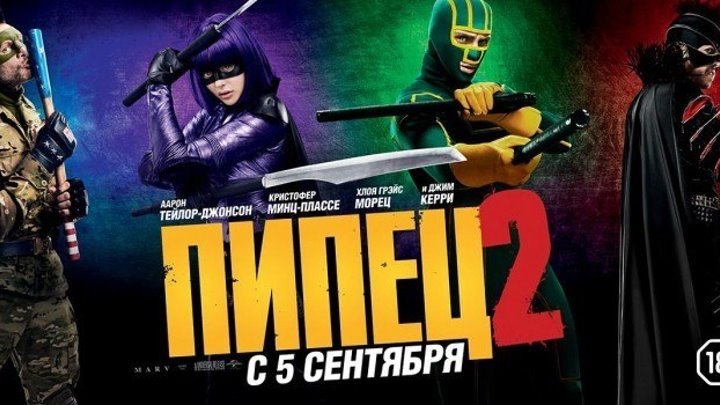 Пипец 2 (2013).BDRip