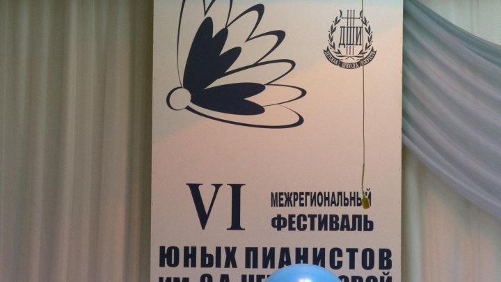 VI межрегиональный фестиваль юных пианистов им. С.А.Чернышовой