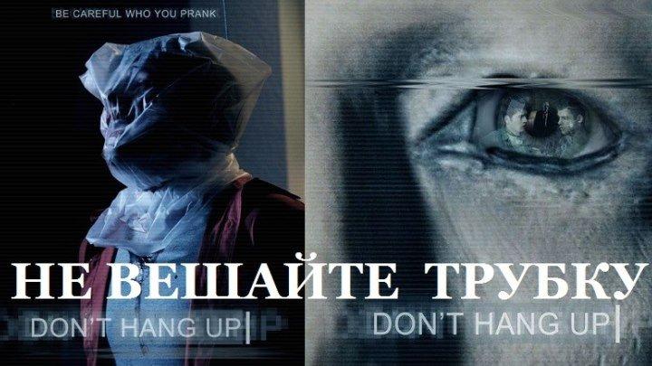 НЕ ВЕШАЙТЕ ТРУБКУ (Ужасы-Триллер Великобрит-2016г.) Х.Ф.