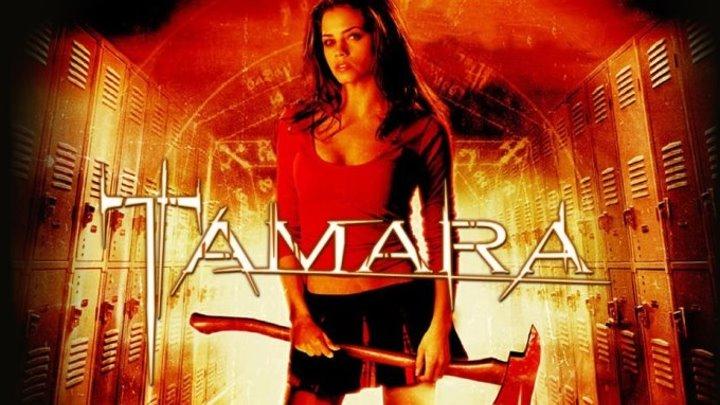 Несущая смерть / Tamara (2005, Ужасы, фэнтези, триллер)