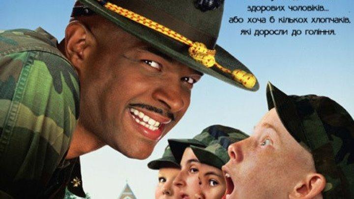 Майор Пэйн (1995) угарная Комедия.