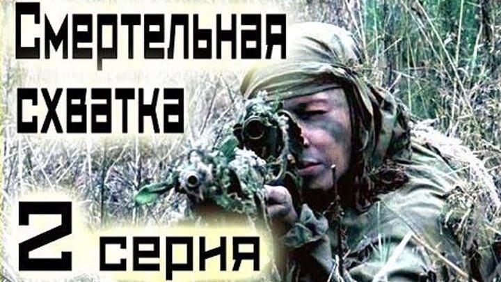 Сериал Смертельная схватка 2 серия (1-4 серия) - Русский сериал HD