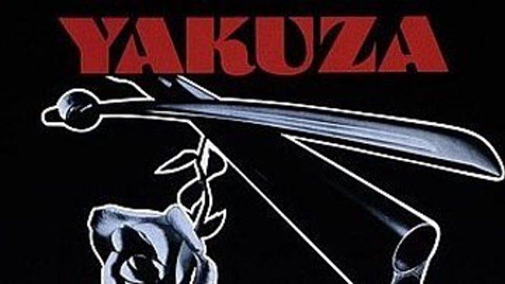 Якудза / The Yakuza (1974)