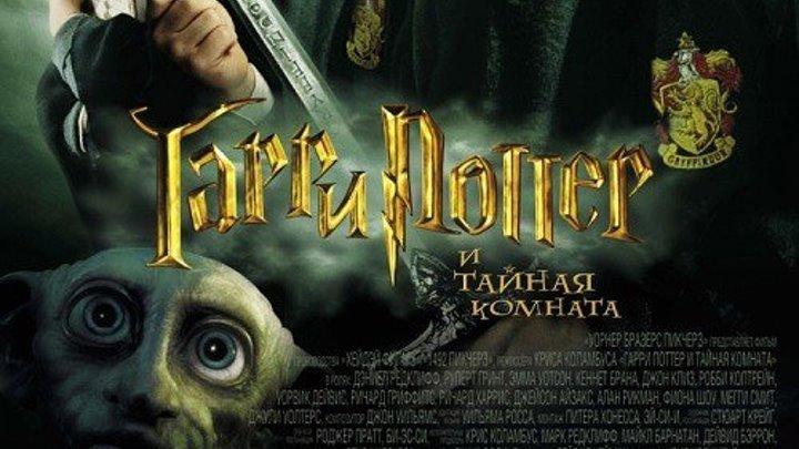 Гарри Поттер и тайная комната 2002 Канал Джоан Роулинг