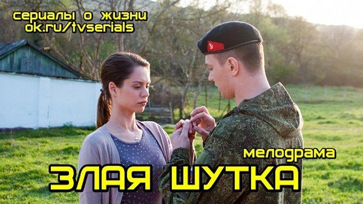 **ЗЛАЯ ШУТКА** - классная мелодрама ( Россия, 2016)