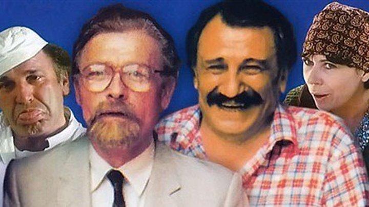 Жикина династия (комедия, являющаяся продолжением кинохитов 80-х «Пришло время любить» и «Люби, люби, но не теряй головы») | Югославия, 1985