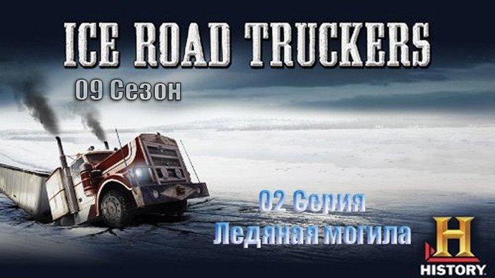 Ледовый путь дальнобойщиков 9 сезон 02 серия - Ледяная могила