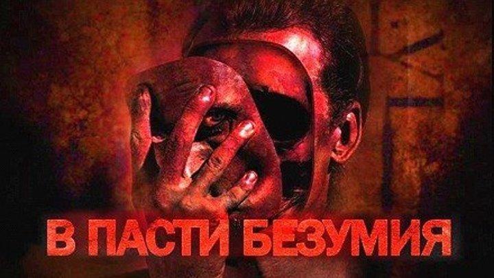 В пасти безумия 1994 ужасы