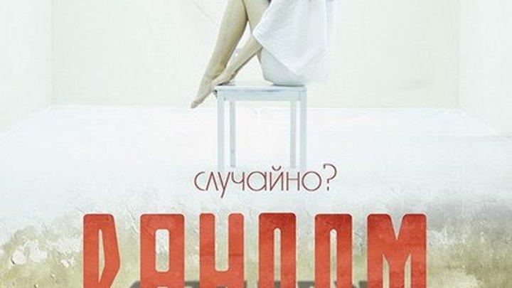 Фильм Рандом 2015 Россия (фэнтези)