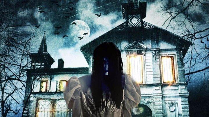 Дом в конце времен / La casa del fin de los tiempos (2013, Ужасы, мистика, триллер)
