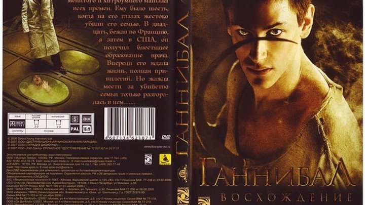 Ганнибал Восхождение (2006) Триллер,